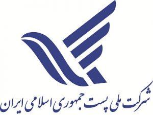 شرکت ملی پست