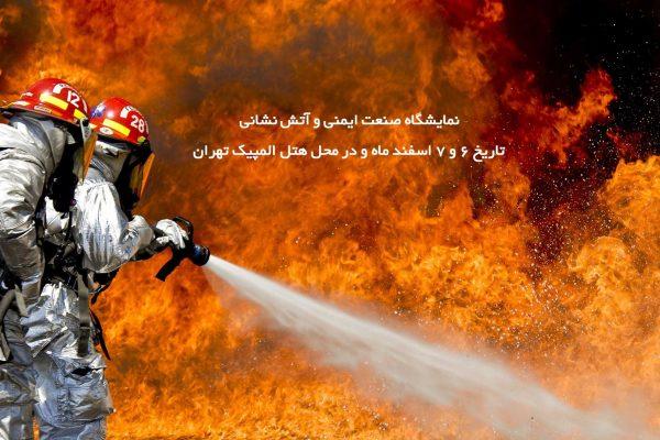 نمایشگاه صنعت ایمنی و آتش نشانی
