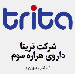 شرکت تریتا دارو هزاره سوم